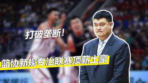 无缘季后赛?中国篮协新规打破CBA球员垄断局面,姚明这回太狠了