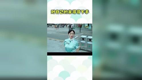 韩国女生都这么猛的吗,对自己的亲哥哥都下狠手,这下嫂子不乐意了