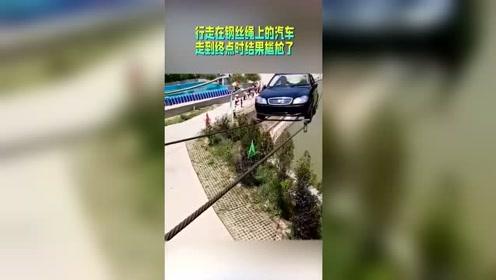 行走在钢丝绳上的汽车,马上走到终点就尴尬了,悬在半空竟然不动了