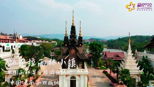 勐巴拉国际旅游度假区实景短片