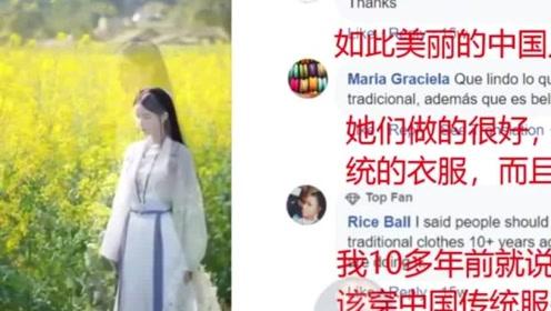 老外看中国:中国传统服饰汉服热门视频,外国网友:又优雅又漂亮!