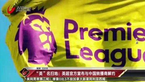 """""""英""""名扫地:英超官方宣布与中国转播商解约"""