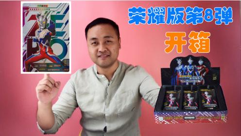 奥特曼卡片荣耀版第8弹火热来袭!欧气满满!抽中超帅赛罗ZR卡!