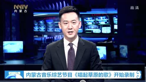 内蒙古音乐综艺节目《唱起草原的歌》录制