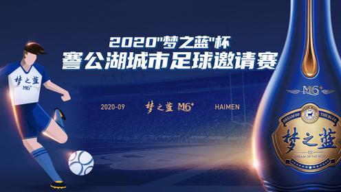 """海门2020""""梦之蓝""""杯謇公湖城市足球邀请赛赛事集锦 海联VS招商重工"""