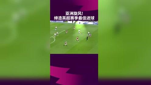 亚洲旋风70米的狂奔,亚洲速度缔造英超联赛最佳进球