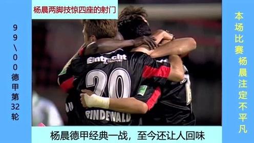 杨晨德甲最经典一战,2个进球都是世界级,门将真拦不住