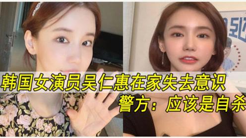 韩国女演员吴仁惠在家失去意识疑似自杀,前一天发多组自拍美照