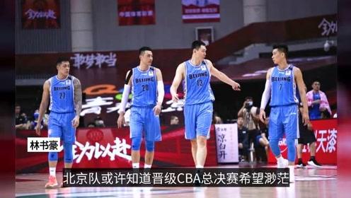 这几波CBA休赛期运作,看得出北京队很渴望冠军,但并非能赢!