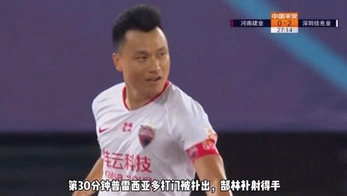 中超河南建业1-3深圳佳兆业,34岁郜林打满全场传射建功