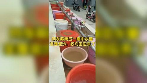 网传河南一中学生活用水满是泥沙,学校否认:是新井,正在洗井