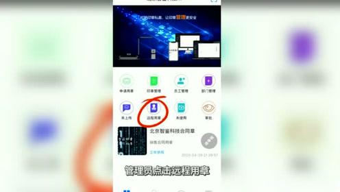 智能印章APP-视频盖章管理员操作#智能印章#印章管理#北京智鉴科技