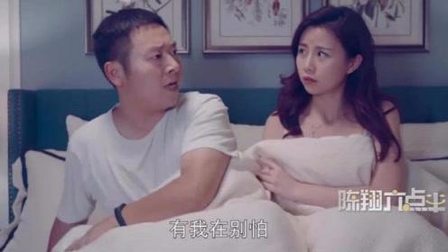 陈翔六点半:家里来小偷,陈翔看小偷拿着砍刀,假装瞎子回屋睡觉