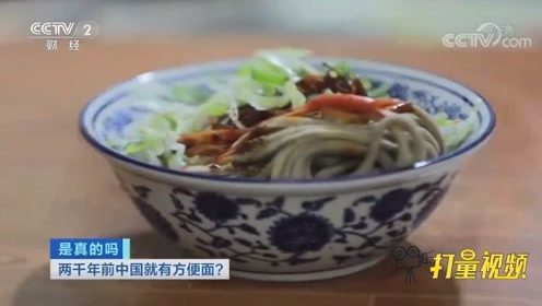 中国两千年前就有方便面?制作手法很独特,煮12秒就熟