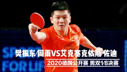 樊振东∕周雨VS艾克塞克依斯∕佐迪 2020德国公开赛 男双1∕8决赛