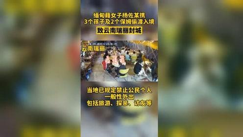 缅甸籍女子携孩子及保姆偷渡入境,导致云南瑞丽封城