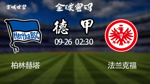 德甲联赛-柏林赫塔VS法兰克福|法甲-里尔VS南特