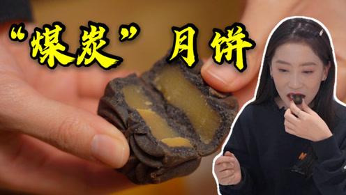 """""""煤炭月饼""""吃过吗?全太原仅此一家,甜而不腻,吃过的都说好"""