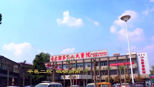 平邑县人民二院国庆献礼,院歌MV《春风化雨》发布#国风音乐#