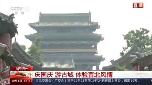 游千年忻州古城体验晋北独特风情