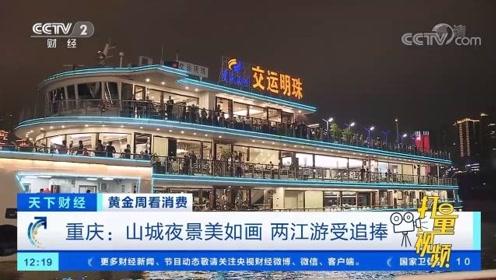 重庆:山城夜景美如画,两江游受追捧