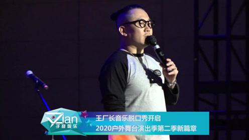 王厂长音乐脱口秀开启2020户外舞台演出季第二季新篇章