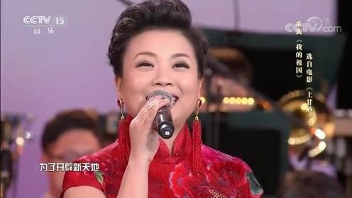多位艺术家同台演绎《我的祖国》,震撼国人,观众掌声不断!