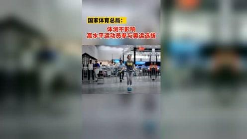 国家体育总局副局长李建明接受采访时表示,体测不影响高水平运动员参与奥运选拔