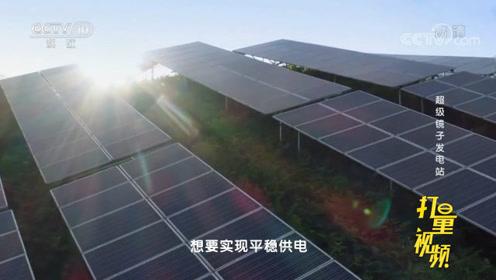 白天有阳光可以发电,而到了晚上,光热电站该怎么办?