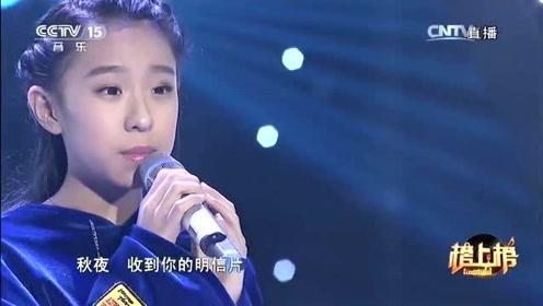 小女孩演唱《想你的365天》,独特嗓音唱出仙境,原唱听完膜拜