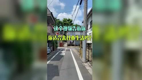 这个视频告诉你你适合来日本生活吗?