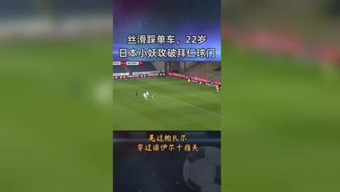 踩单车,22岁日本小将攻破卫冕冠军球门#德甲