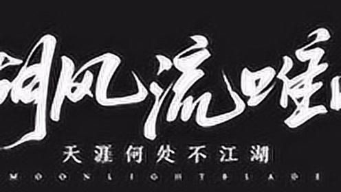 【天涯明月刀手游】乔振宇、严屹宽正式官宣