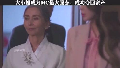 大小姐成为MC最大股东,成功夺回家产!