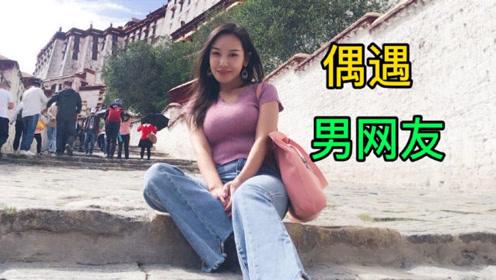 妹子在拉萨布达拉宫,偶遇上海男网友,还收到了喇嘛师傅送的礼物