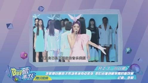 李紫婷透露喜欢的音乐类型,张艺凡反手摸肚脐,华晨宇王的凝视!