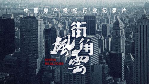 拓荒:中介行业新生,没有监管的蛮荒时代(DVD版)