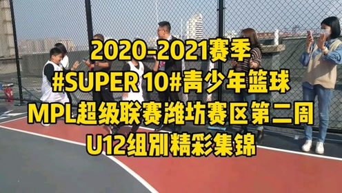 20-21赛季SUPER 10超级联赛第二周U12组别精彩集锦