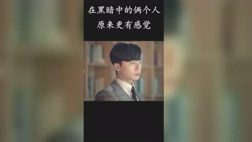金秘书为何那样丨第十二集丨全程比较甜,怕齁住各位。韩剧甜甜甜甜的恋爱