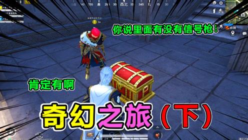 奇幻之旅:闯入机关重重地宫,竟意外获得吃鸡神器!来一起冒险吧