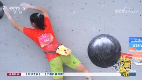中国青少年攀岩公开赛:增加线路!爬个痛快