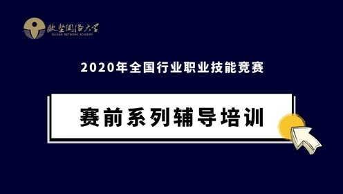 2020年全国行业职业技能竞赛—赛前辅导培训