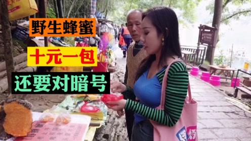 在广西阳朔买野生蜂蜜,大爷亲自上悬崖采蜜,10元一包,不知真假
