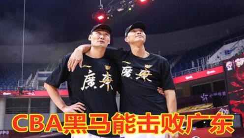CBA最强黑马,力压广东排名第一,坐拥2个姚明力争夺冠!