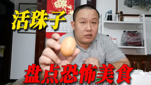 盘点那些让人无法忍受的美食.毛蛋活珠子.广东小伙吃后崩溃了