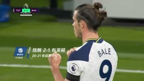 【英超】热刺2:1布莱顿 凯恩点球破门贝尔替补制胜球!