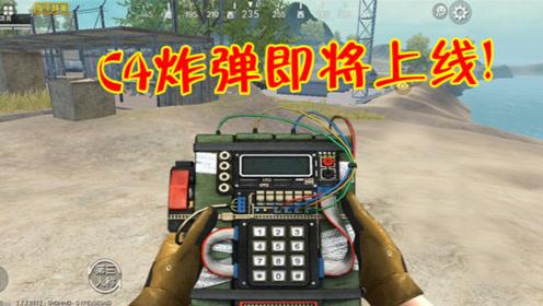 和平精英:体验服开启新版本更新,滑翔机和C4炸弹即将上线!