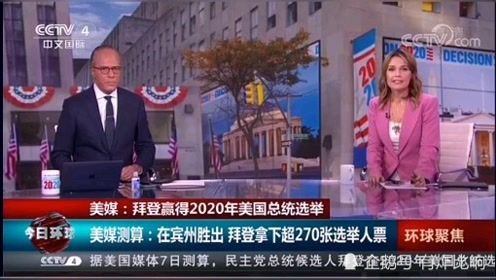 美媒:拜登赢得2020年美国总统选举 ?