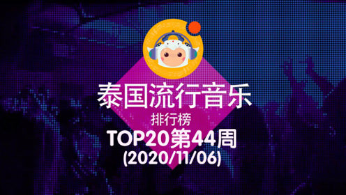 2020泰国流行音乐排行榜TOP20第44周