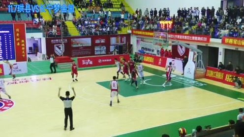 #中国篮球公开赛 珙县vs长宁梦金园-精彩进球集锦